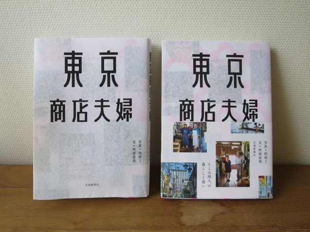 東京都民のわたし_c0402074_14152614.jpg