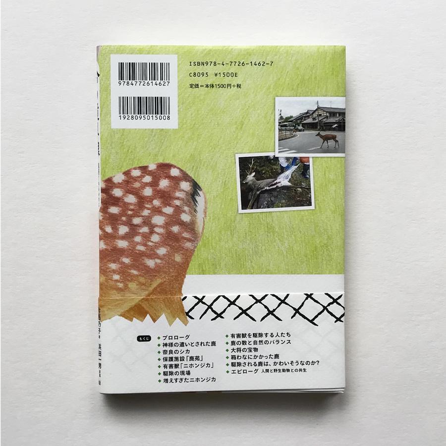 合同出版「命の境界線」の装画を担当しました。_a0138978_10495025.jpg