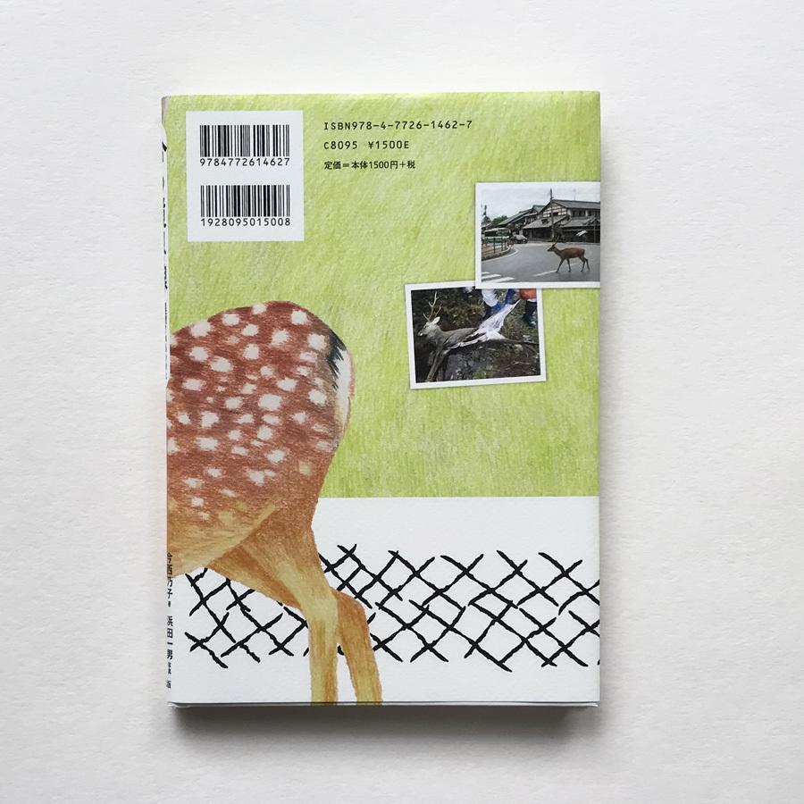 合同出版「命の境界線」の装画を担当しました。_a0138978_10495821.jpg