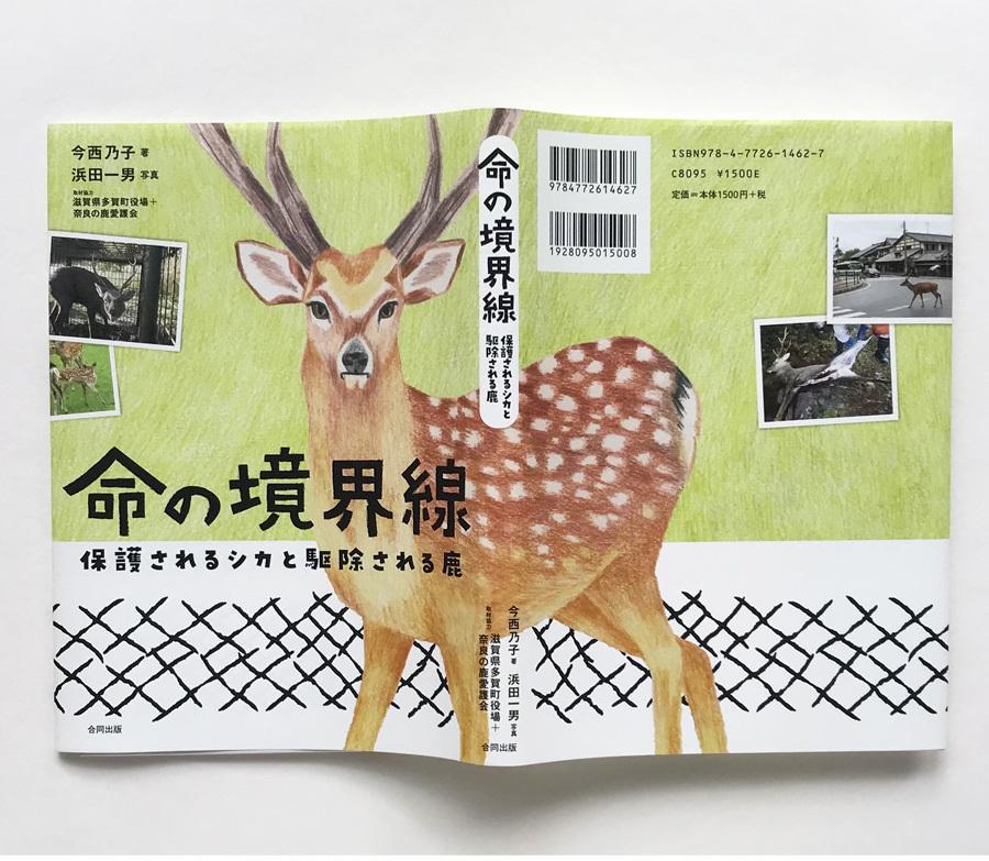 合同出版「命の境界線」の装画を担当しました。_a0138978_10500345.jpg
