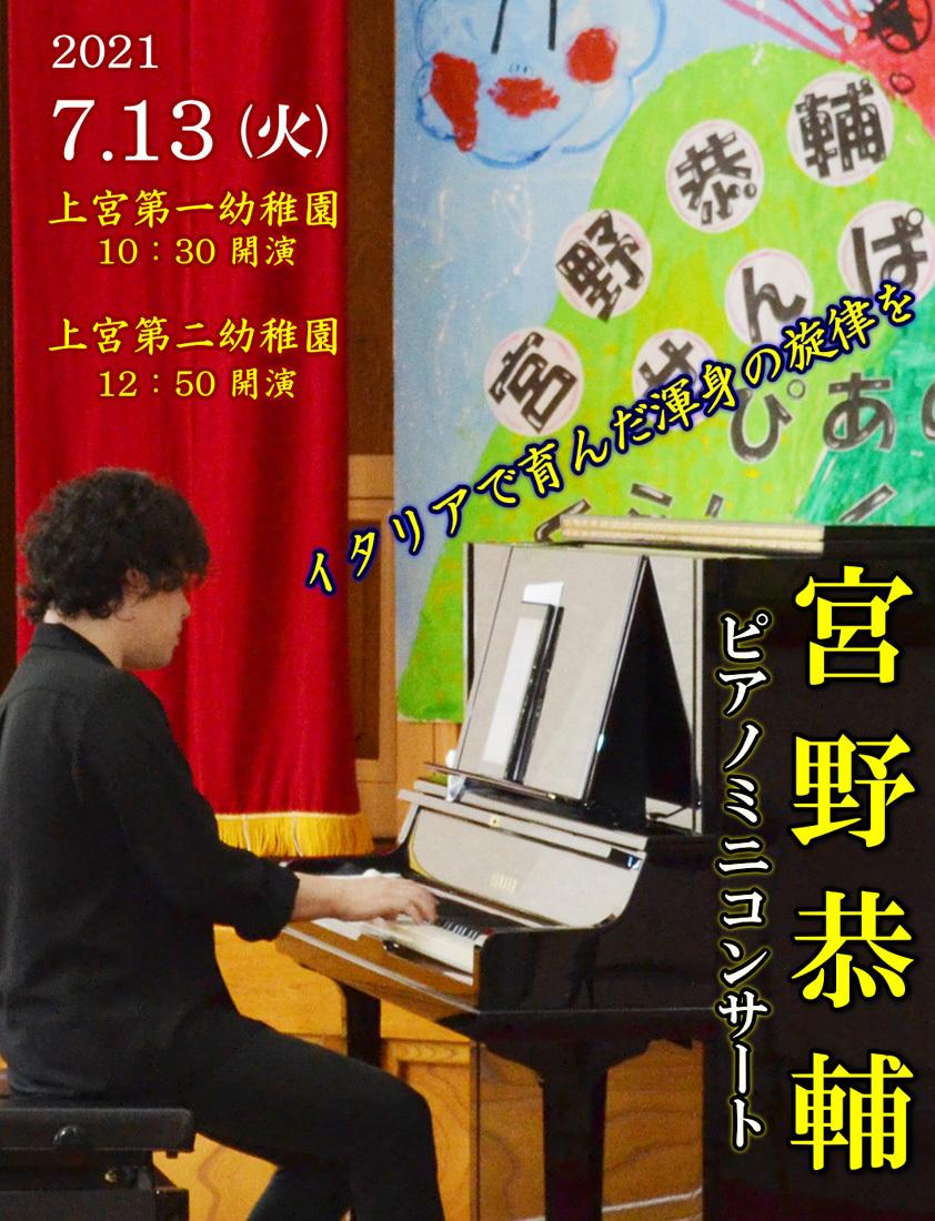 宮野恭輔ピアノミニコンサート in 上宮学園_d0353789_16342191.jpg