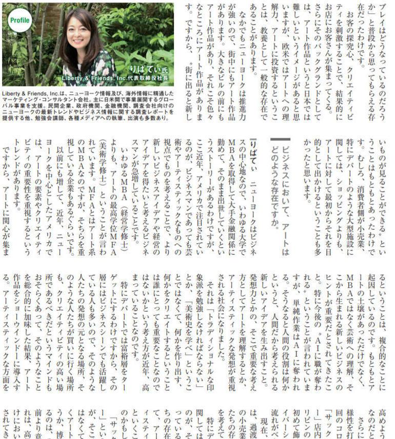 月刊Gift PREMIUMで、記事に取り上げて頂いております_b0007805_00371560.jpg