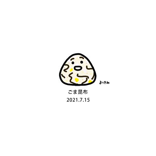 【おにぎり記録帳2021】No.511_c0327737_16243081.jpg