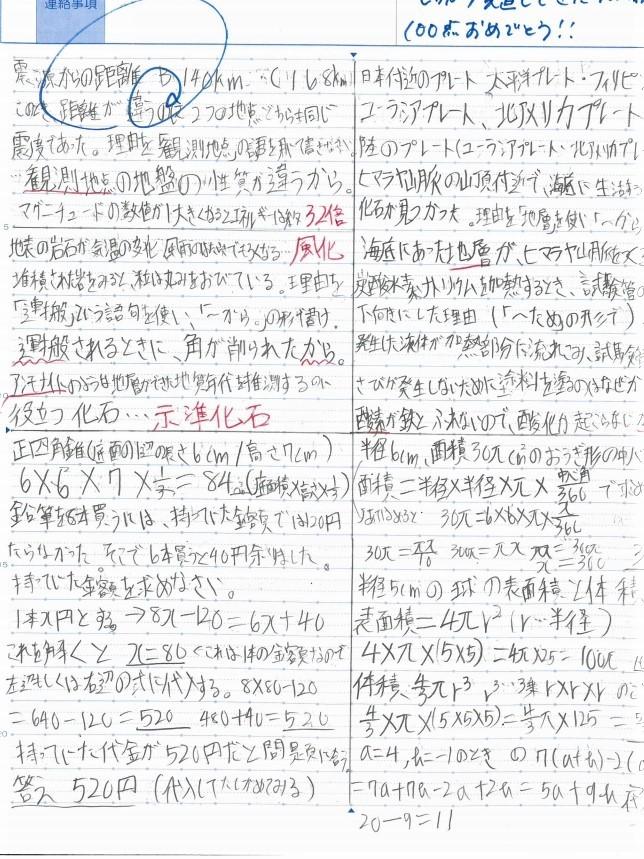 自学ノート(宿題)の使いかた #217号(2021年7月)_d0347964_17242843.jpg