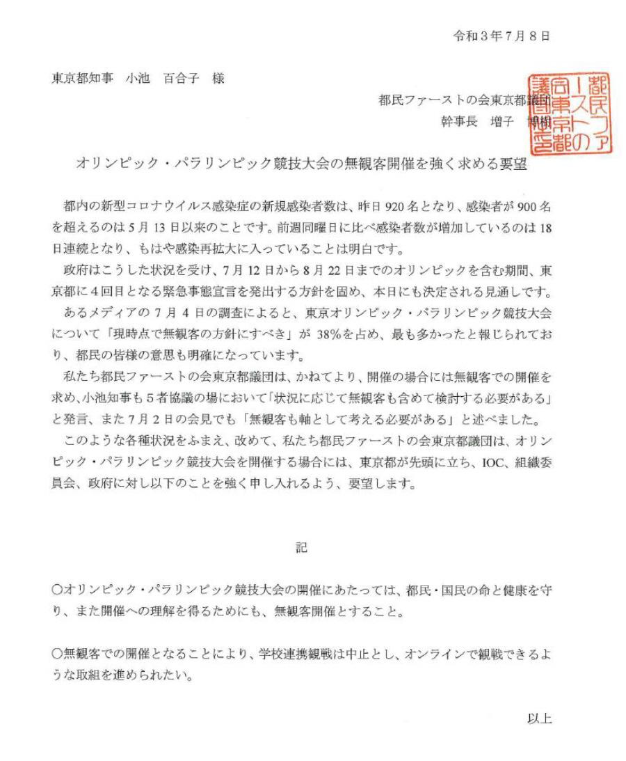 オリパラ無観客開催を求める要望_f0059673_09421834.jpg