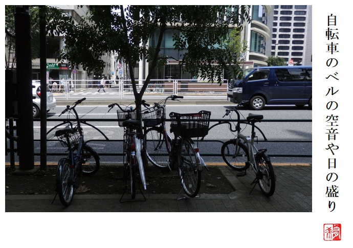自転車のベルの空音や日の盛り_a0248481_21064563.jpg