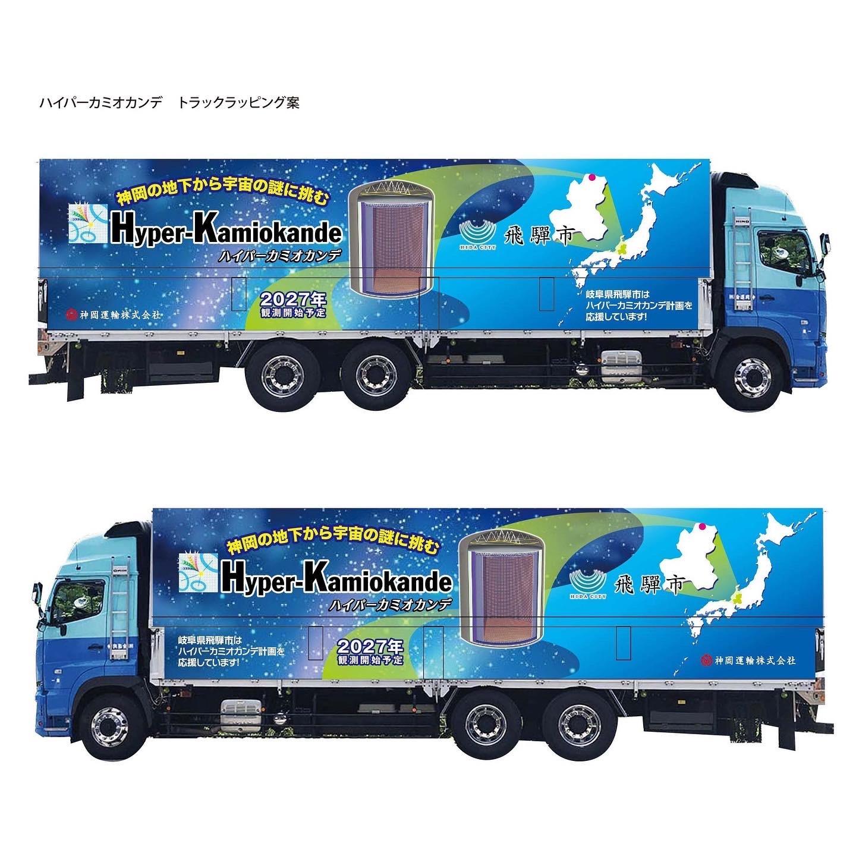 トラックラッピング_f0181261_12163811.jpeg