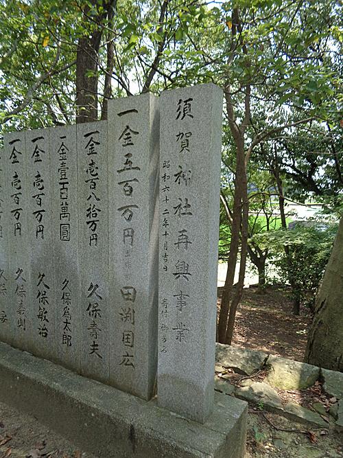 須賀神社 社叢_e0066586_07413844.jpg