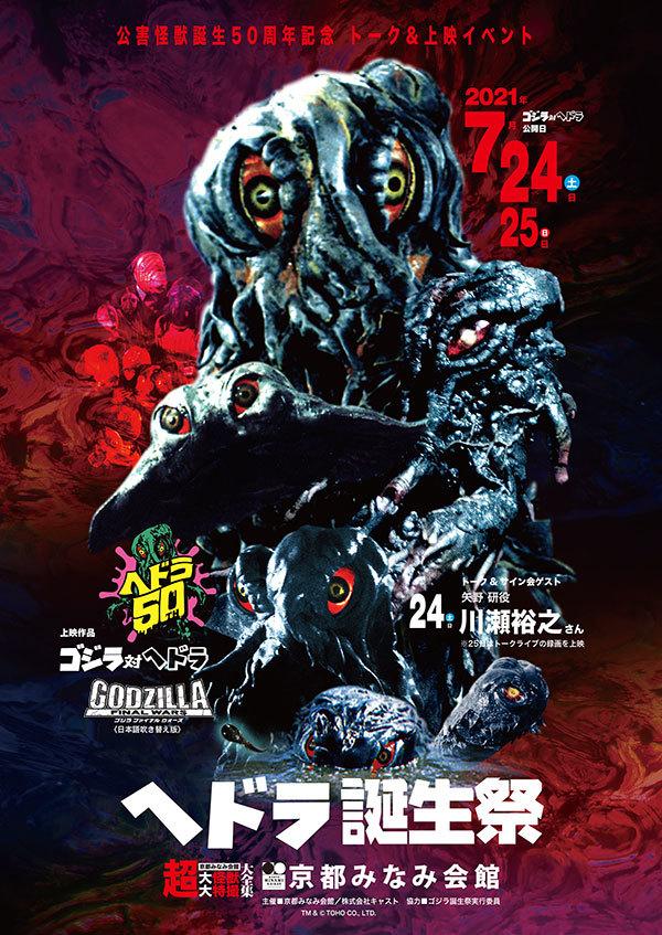 公害怪獣ヘドラ誕生50周年 ヘドラ誕生祭開催!_a0180302_07101055.jpg