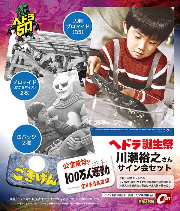 公害怪獣ヘドラ誕生50周年 ヘドラ誕生祭開催!_a0180302_07433082.jpg