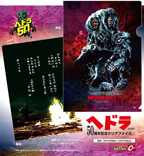公害怪獣ヘドラ誕生50周年 ヘドラ誕生祭開催!_a0180302_08000878.jpg