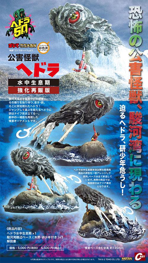 公害怪獣ヘドラ誕生50周年 ヘドラ誕生祭開催!_a0180302_08080328.jpg