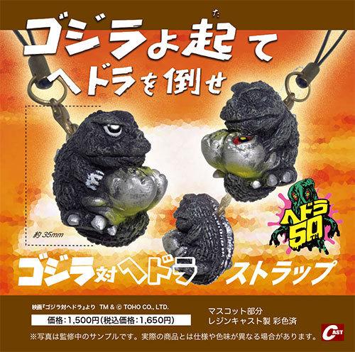 公害怪獣ヘドラ誕生50周年 ヘドラ誕生祭開催!_a0180302_08202204.jpg