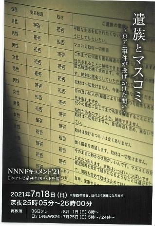 『番組のお知らせ』_f0126121_13384878.jpg