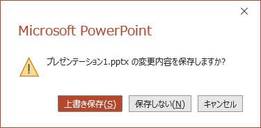 PowerPoint2019、2016で自動回復用データが保存がされない_a0030830_11015153.png