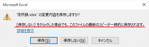 PowerPoint2019、2016で自動回復用データが保存がされない_a0030830_11030888.png