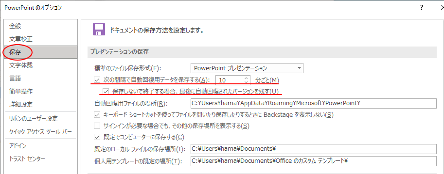 PowerPoint2019、2016で自動回復用データが保存がされない_a0030830_11182162.png