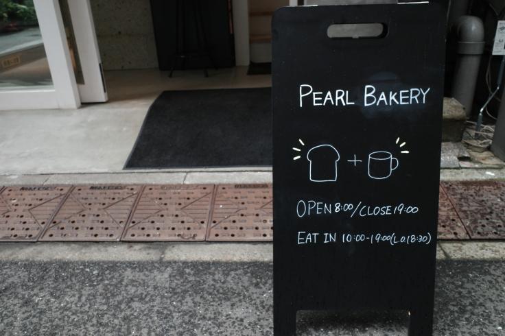 PEARL BAKERY(パールベーカリー)  東京都中央区日本橋人形町/ベーカリー カフェ 焼き菓子_a0287336_18010151.jpg