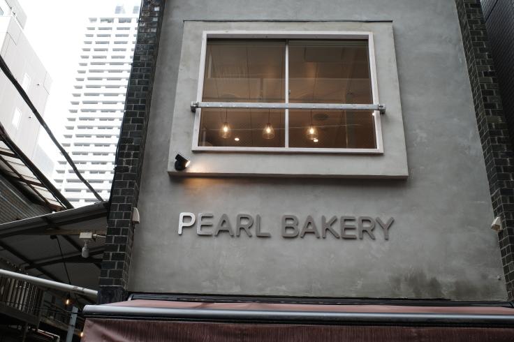 PEARL BAKERY(パールベーカリー)  東京都中央区日本橋人形町/ベーカリー カフェ 焼き菓子_a0287336_18021608.jpg