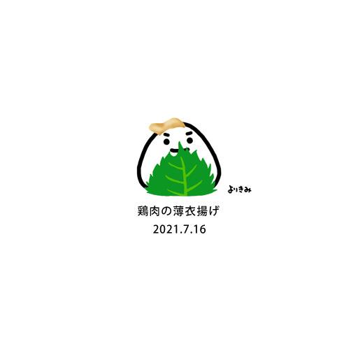 【おにぎり記録帳2021】No.512_c0327737_15153614.jpg