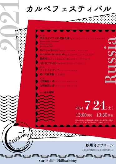2021/7/24 秋川キララホール_d0318855_00251381.jpg