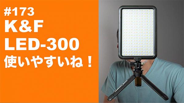 2021/07/17 #173 K&F LED-300 使いやすいね!_b0171364_14073444.jpg