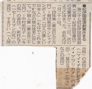 ①1993年1月21日紀伊国屋演劇賞 受賞 表彰式 こまつ座の時代(アングラの帝王から新劇へ)_f0325673_13100677.jpg