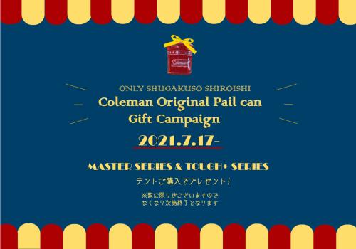 Colemanオリジナルペール缶プレゼントキャンペーン!_d0198793_10420473.png