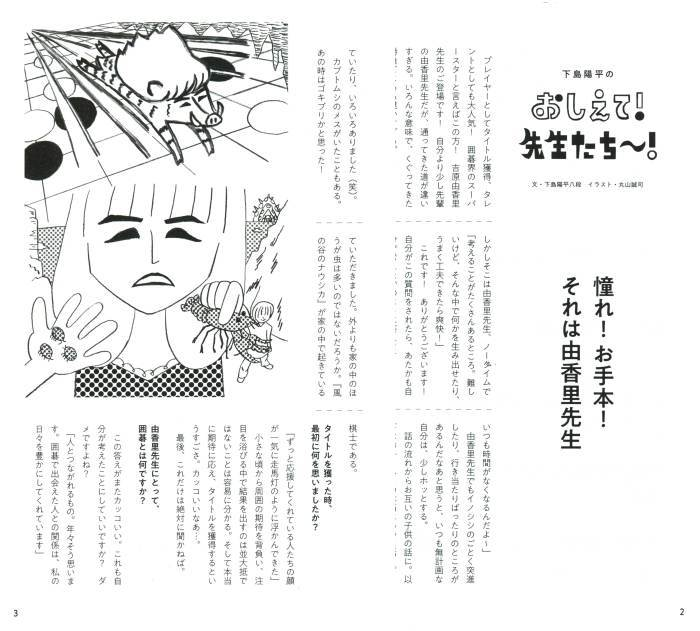 囲碁講座(NHK出版)2021年8月号 「おしえて!先生たち〜!」イラスト+タイトル描き文字_a0048227_12341632.jpg
