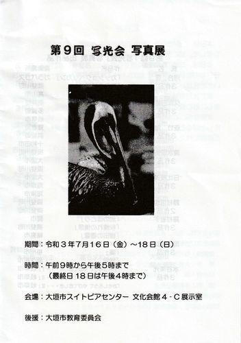 写光会 写真展_f0106664_07340954.jpg