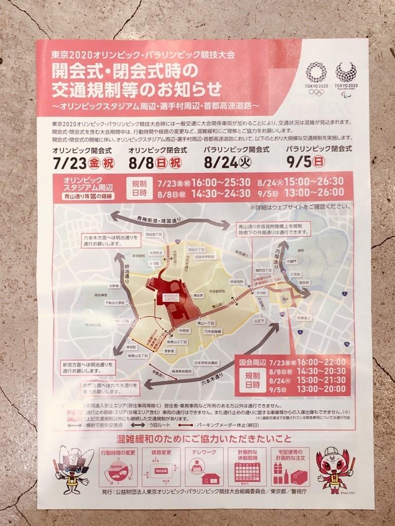 ☆ 東京オリンピック開催期間中の交通機関のお知らせ ☆_d0060413_17511861.jpg