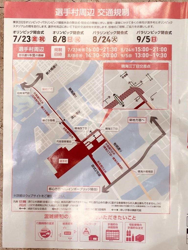 ☆ 東京オリンピック開催期間中の交通機関のお知らせ ☆_d0060413_17512330.jpg