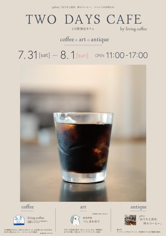 2日間限定Cafe「living coffee Two Days Cafe」OPENのお知らせです♪_e0029115_23483455.png