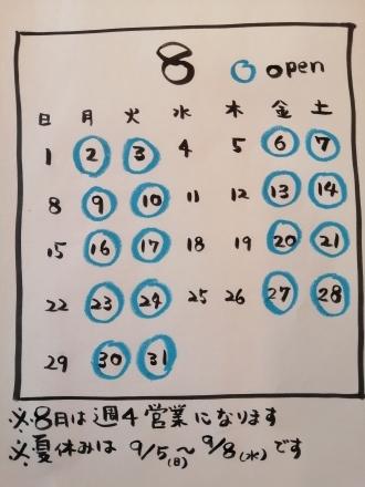 8月のお知らせsr_a0033722_12265239.jpg