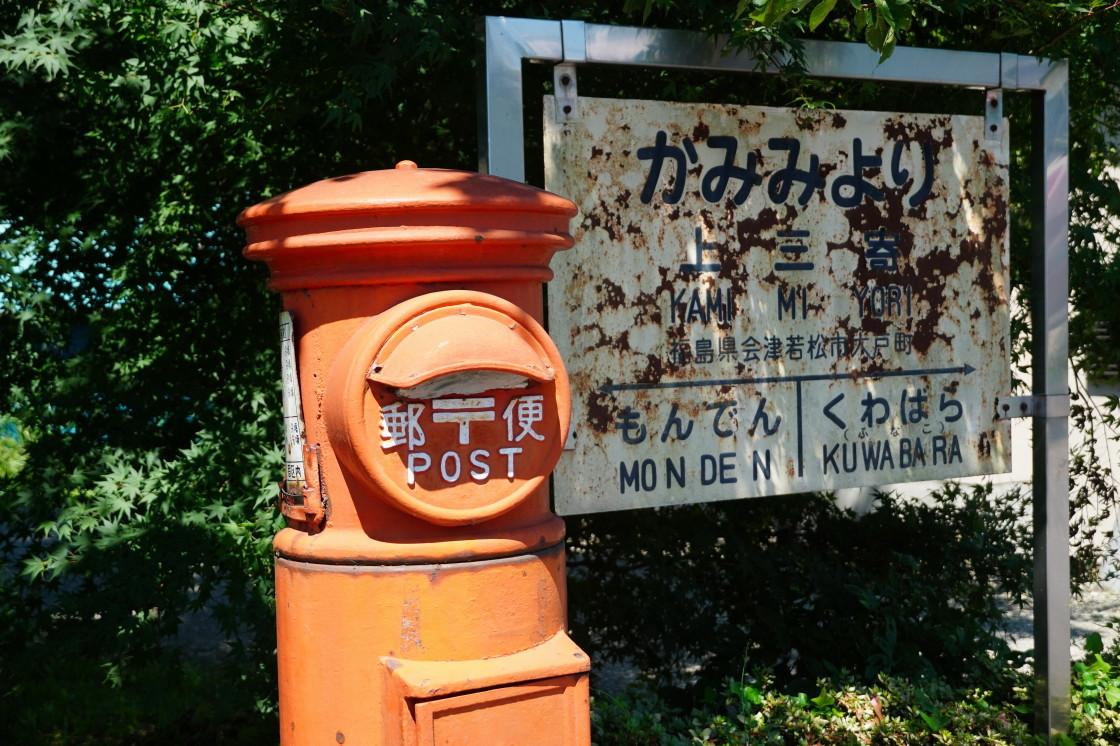 芦ノ牧温泉駅_a0385725_21521592.jpg