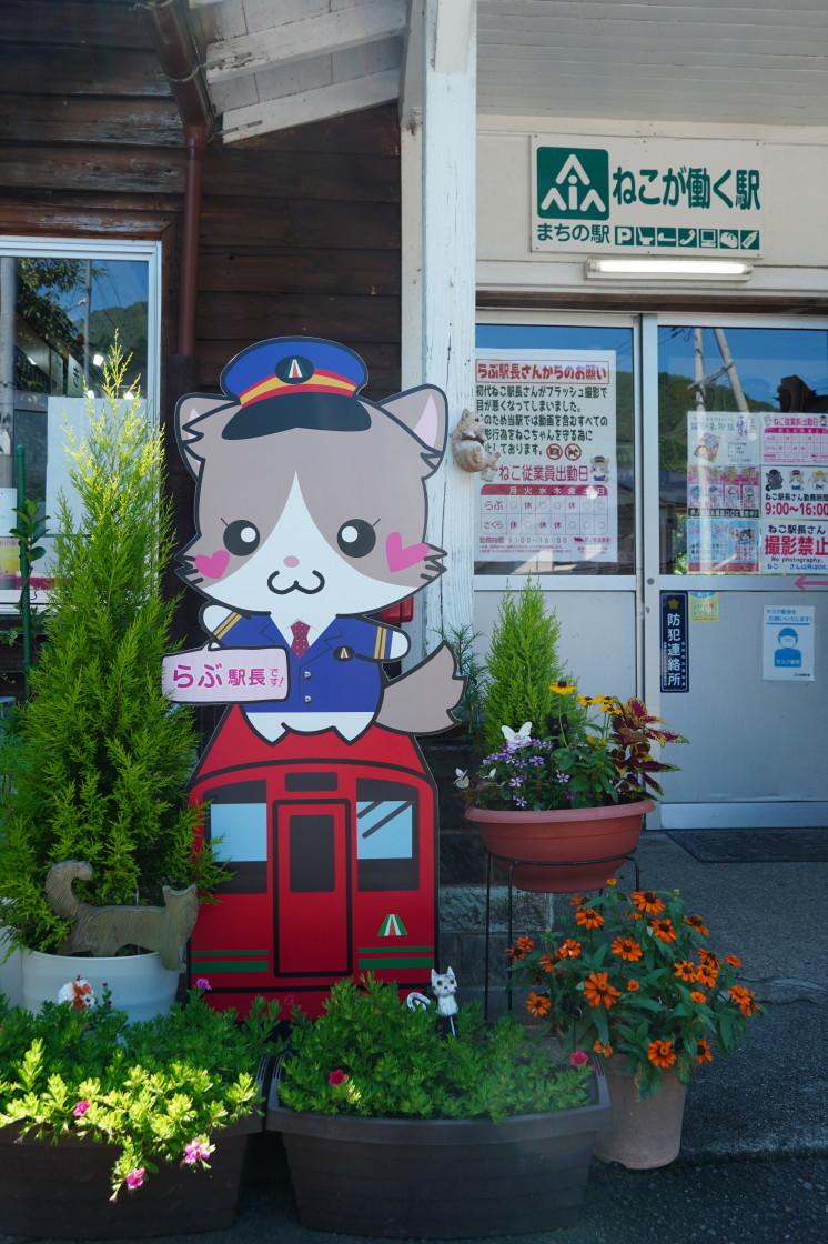 芦ノ牧温泉駅_a0385725_21530395.jpg