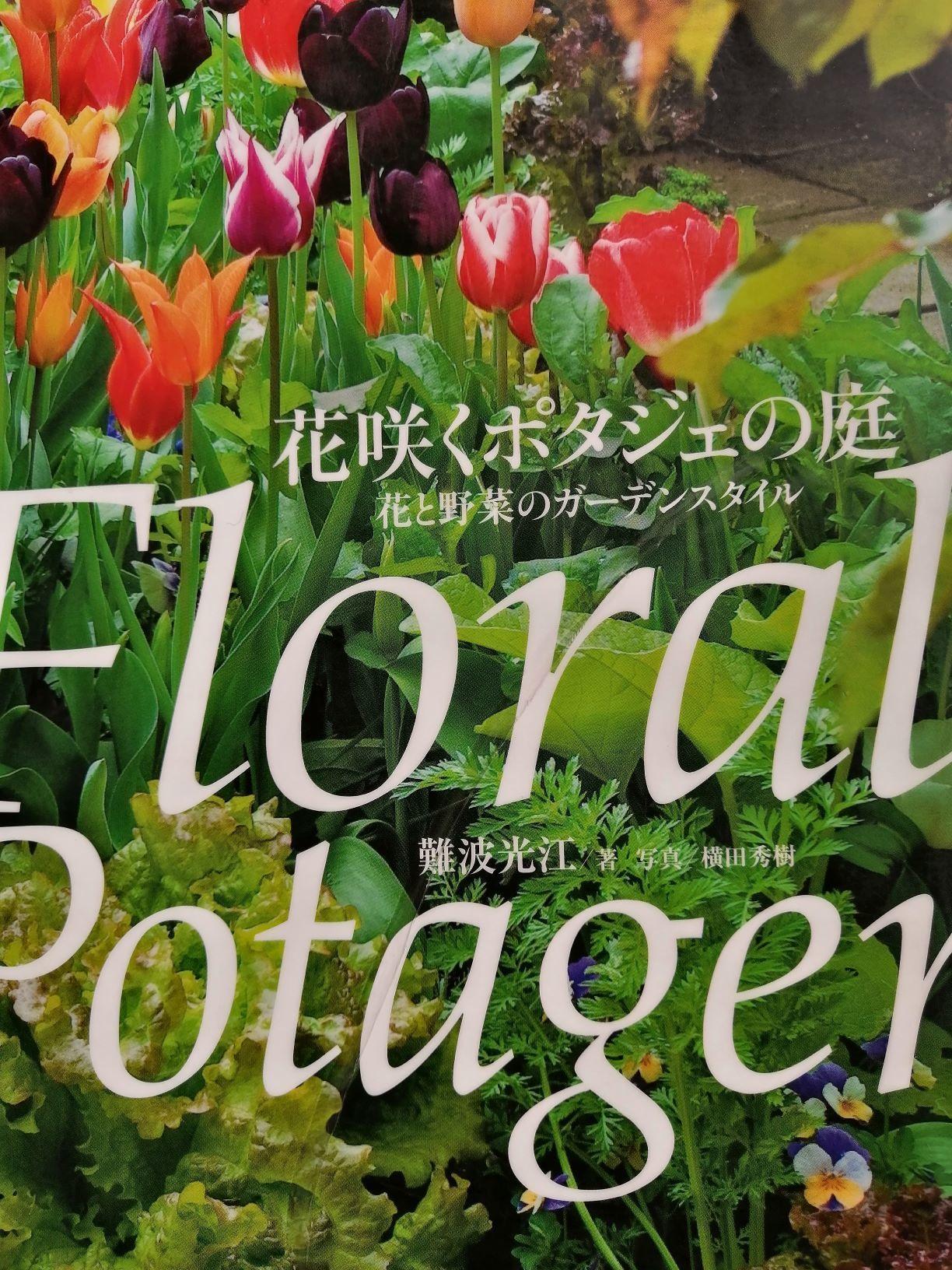 畑をポタジェにしたい!!~植物との混植~_b0280025_21553743.jpg