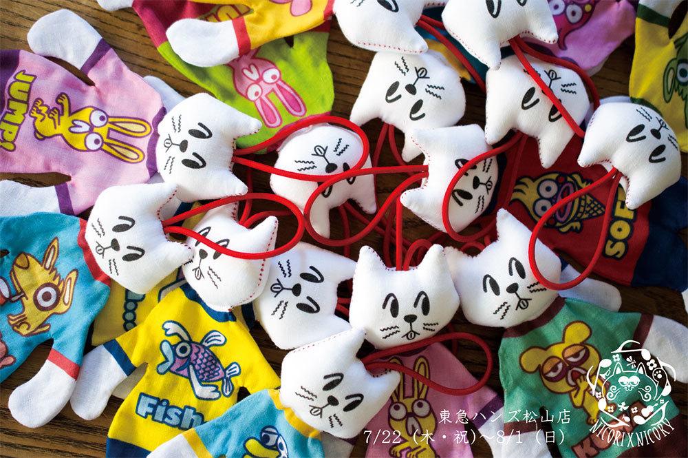 7/22(木・祝)〜8/1(日) は、東急ハンズ松山店に出店します❗️_a0129631_14324573.jpg