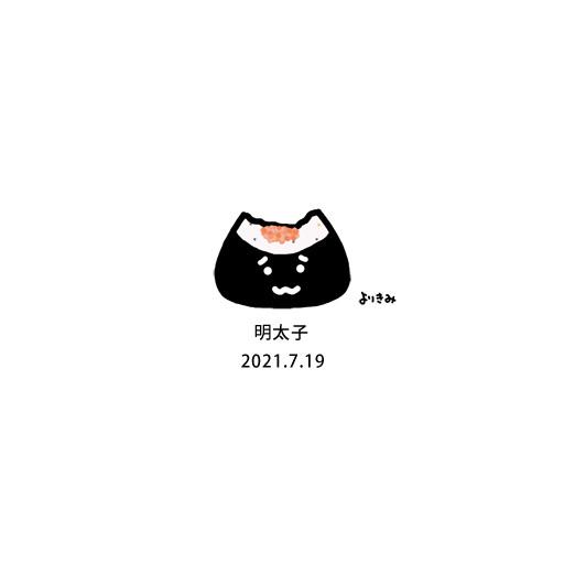【おにぎり記録帳2021】No.514_c0327737_15223118.jpg