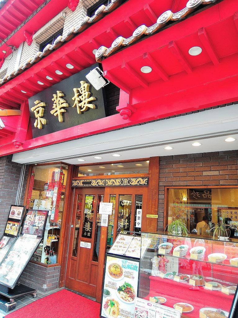 ある風景:China Town, Yokohama@Early Summer #3_d0402143_22431989.jpg