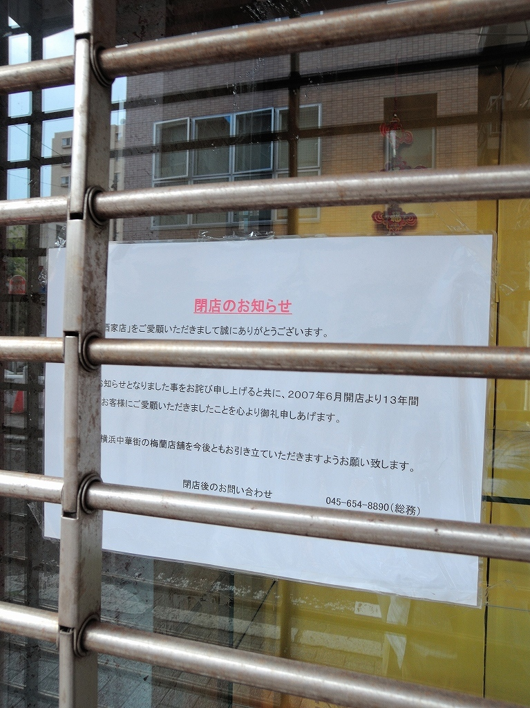 ある風景:China Town, Yokohama@Early Summer #3_d0402143_22432060.jpg