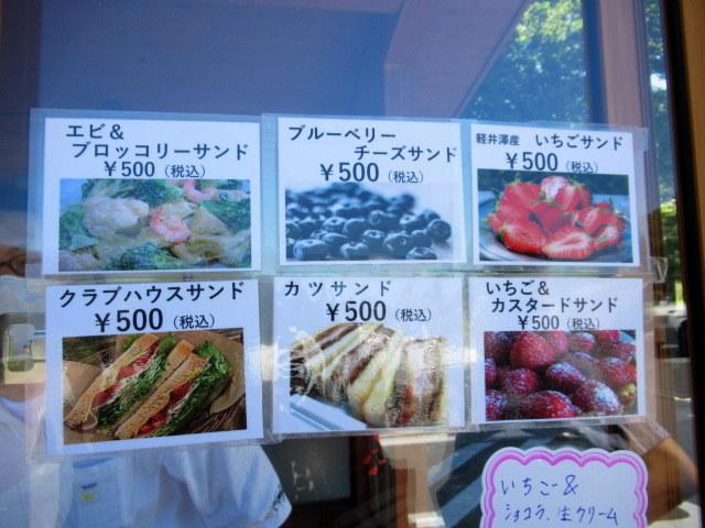 軽井沢サンド ciel. * 軽井沢発地市庭で販売中のサンドイッチ♪_f0236260_15410707.jpg