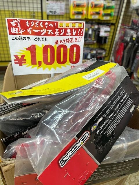 プラスチックパーツがめちゃくちゃ安い…_f0062361_13093059.jpg