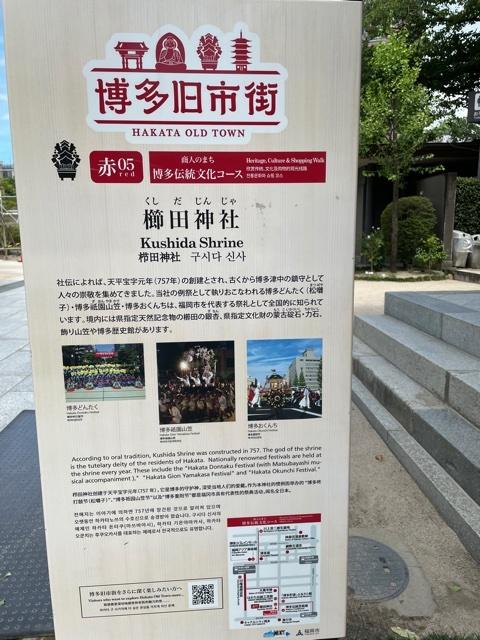 櫛田神社に参拝してきました!!_f0222994_02112160.jpg