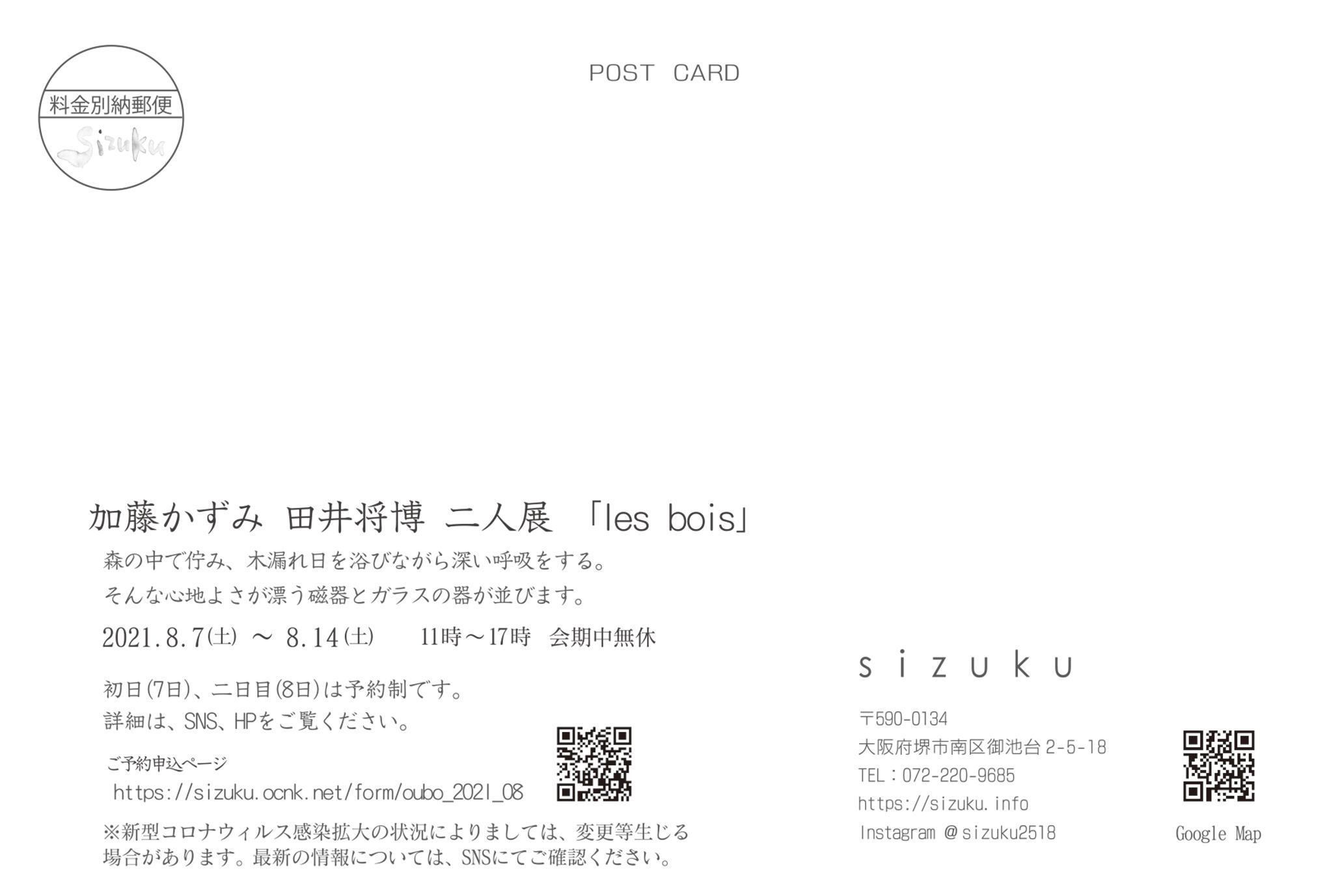「加藤かずみ 田井将博 二人展」について_e0205196_12003651.jpg