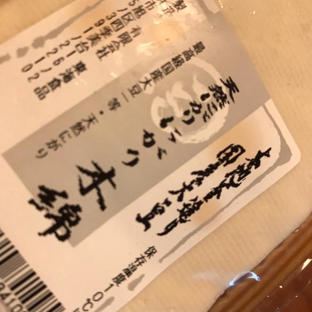 お豆腐 / yoshi_d0135801_20393625.jpg