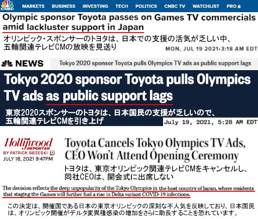 「トヨタ五輪関連テレビCM見送り」への米メディアの反応_b0007805_00401036.jpg