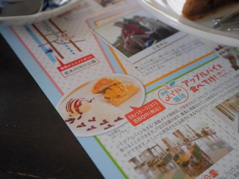 ピーターパン洋菓子店(弘前市)*アップルパイ70種類め_b0147224_23560164.jpg