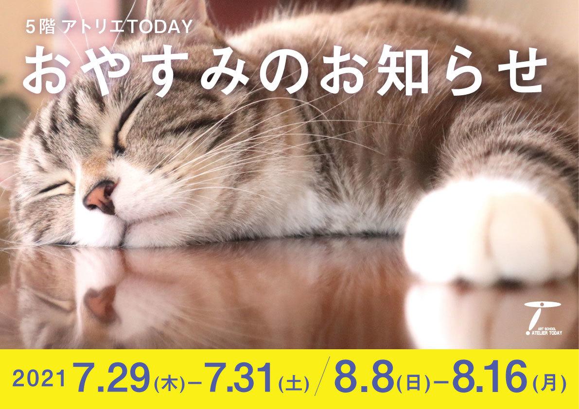 7月第5週目・8月お盆休みお知らせ_b0212226_12163454.jpg