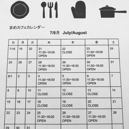 7月〜8月の予定_b0273836_19531690.jpeg